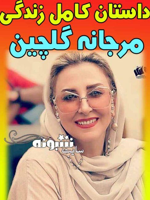 بیوگرافی مرجانه گلچین بازیگر و همسرش کریم آتشی + علت طلاق