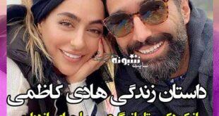 بیوگرافی هادی کاظمی و همسرش + عکس و ماجرای عاشق شدن