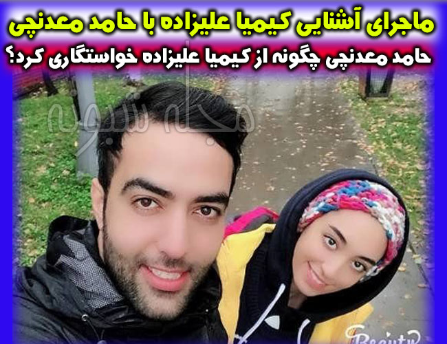 بیوگرافی حامد معدنچی همسر کیمیا علیزاده + عکس های دو نفره