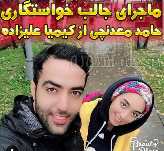 ماجرای آشنایی حامد معدنچی و همسرش کیمیا علیزاده
