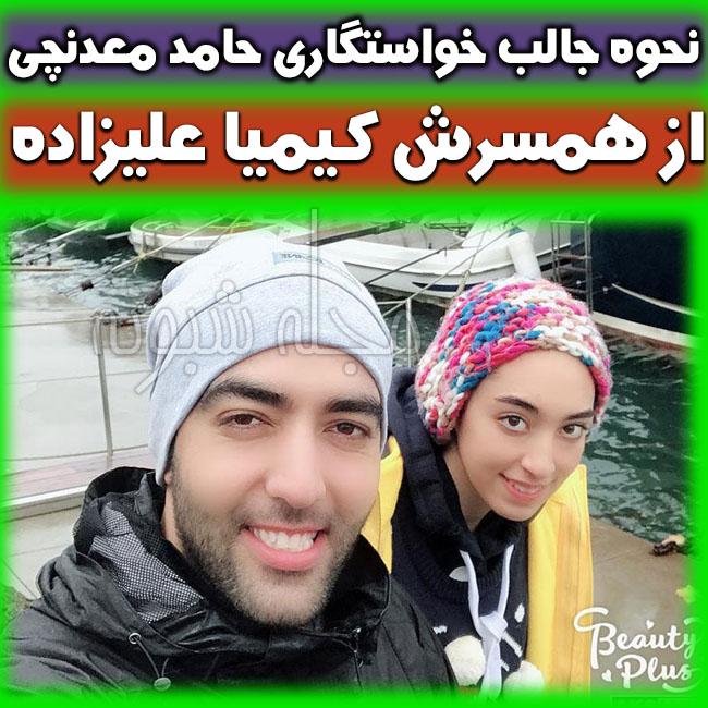 بیوگرافی حامد معدنچی و همسر کیمیا علیزاده + عکس های دو نفره