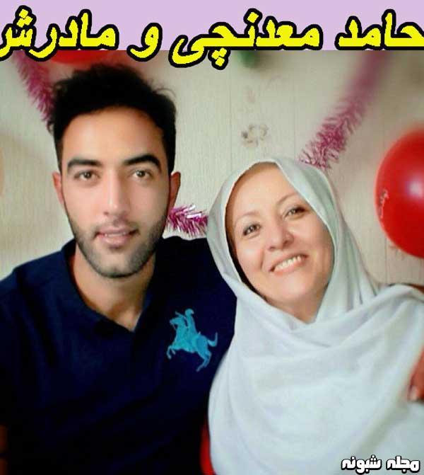 بیوگرافی حامد معدنچی و مادرش