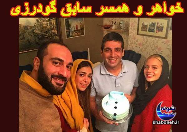 بیوگرافی حمید گودرزی و همسرش
