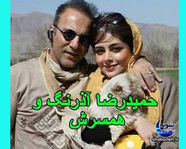 بیوگرافی حمیدرضا آذرنگ و همسرش
