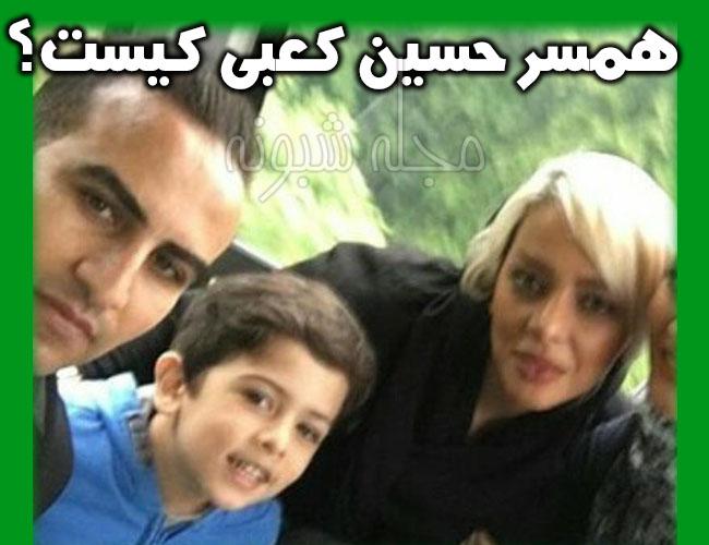 همسر حسین کعبی کیست؟ عکس های حسين کعبي و همسرش