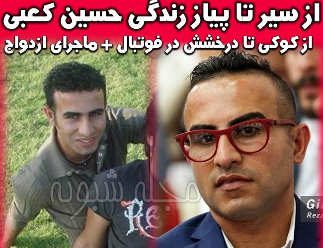 بیوگرافی و عکس های حسین کعبی فوتبالیست