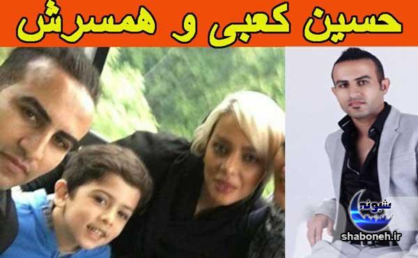 بیوگرافی حسین کعبی و همسرش