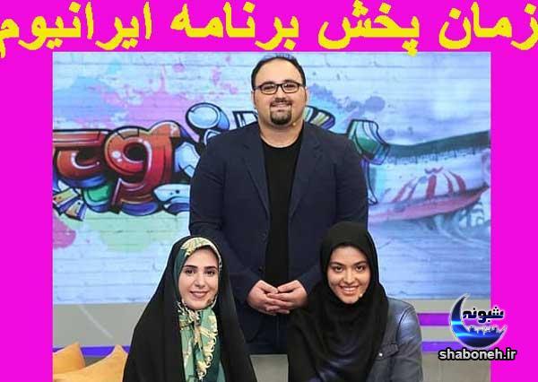 برنامه ایرانیوم با اجرای مجیدی افشاری