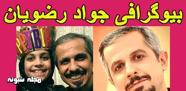 بیوگرافی جواد رضویان و همسرش