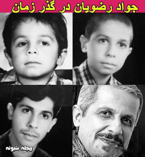 عکس کودکی و جوانی جواد رضویان