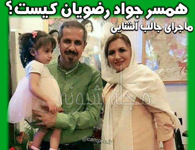 عکس جواد رضویان و همسرش