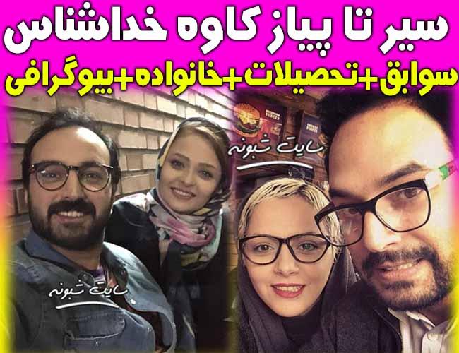 بیوگرافی کاوه خداشناس بازیگر و همسرش + عکس و ماجرای بازیگر شدن