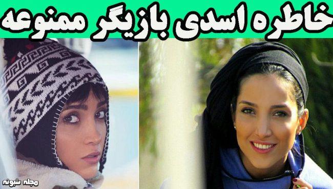 بیوگرافی خاطره اسدی و همسرش