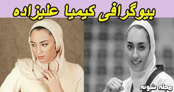 بیوگرافی کیمیا علیزاده و همسرش