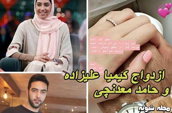 ازدواج کیمیا علیزاده با حامد معدنچی والیبالیست