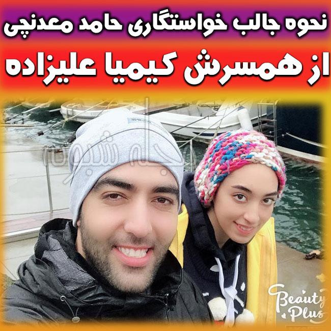 بیوگرافی کیمیا علیزاده تکواندو و همسرش + نحوه آشنایی با حامد معدنچی