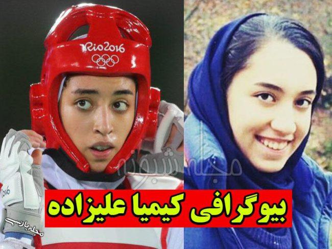 بیوگرافی کيميا عليزاده تکواندو کار و عکس های شخصی