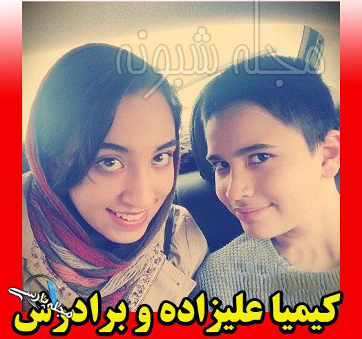عکس بدون حجاب کیمیا علیزاده و برادرش کیان