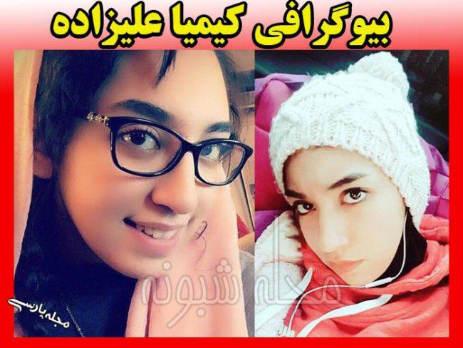 عکس های بی حجاب کيميا عليزاده تکواندوکار