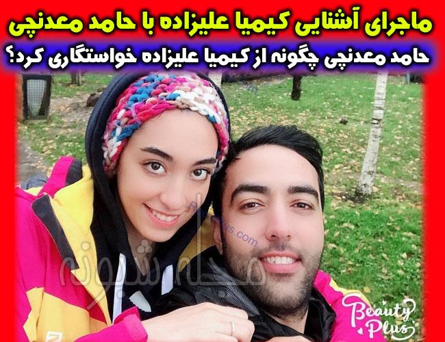 کیمیا علیزاده تکواندو کار و همسرش + نحوه آشنایی با حامد معدنچی