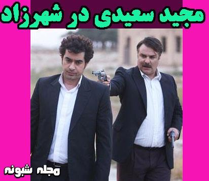 بیوگرافی مجید سعیدی بازیگر و همسرش