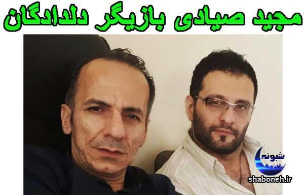بیوگرافی مجید صیادی و همسرش