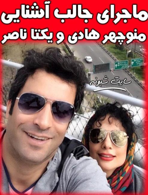 بیوگرافی منوچهر هادی کارگردان و همسرش یکتا ناصر + ماجرای ازدواج