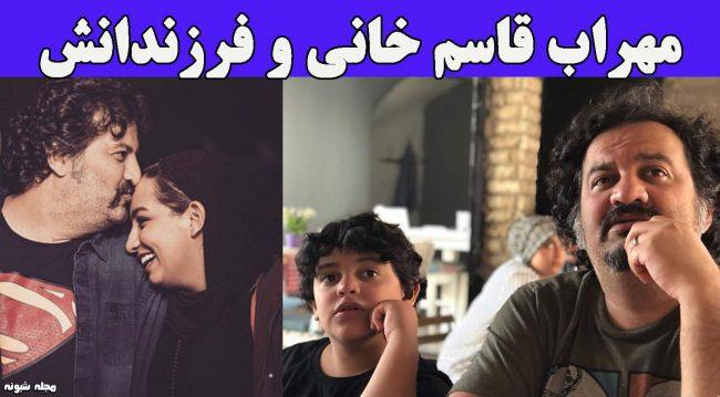 بیوگرافی مهراب قاسم خانی پسرش نویان و دخترش نیروانا