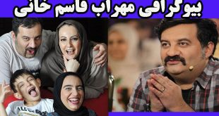 بیوگرافی مهراب قاسم خانی و همسرش