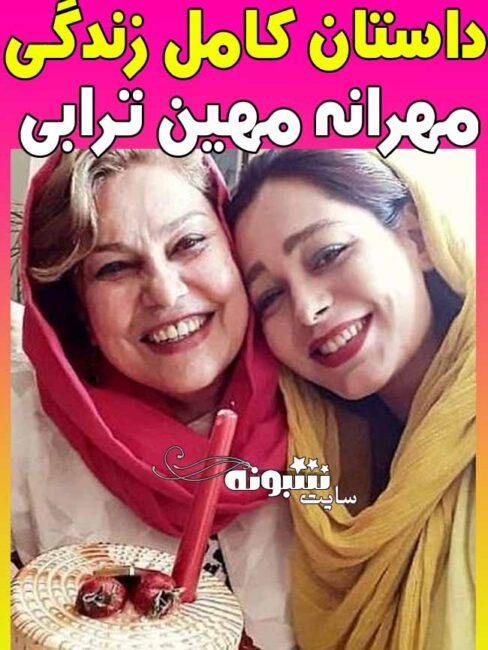بیوگرافی مهرانه مهین ترابی بازیگر و همسرش +ازدواج و خانواده
