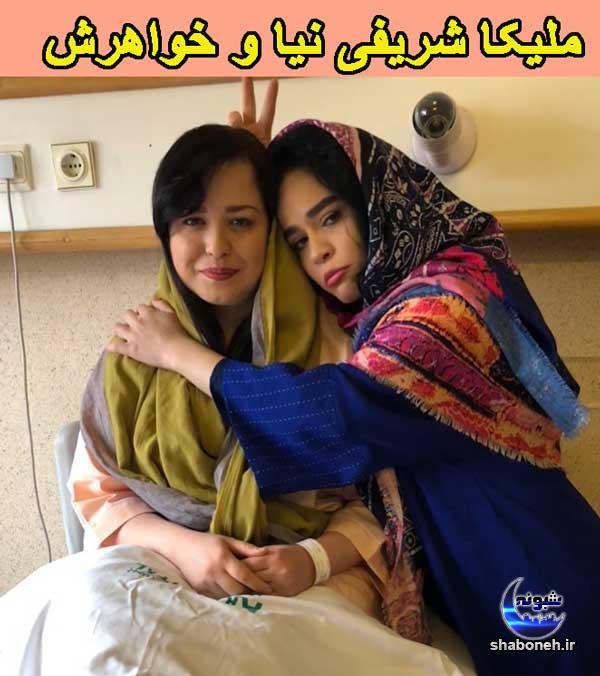 بیوگرافی ملیکا شریفی نیا و خواهرش مهراوه شریفی نیا