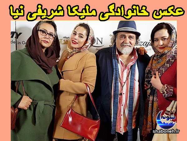 بیوگرافی ملیکا شریفی نیا و همسرش و پدر و مادر و خواهرش