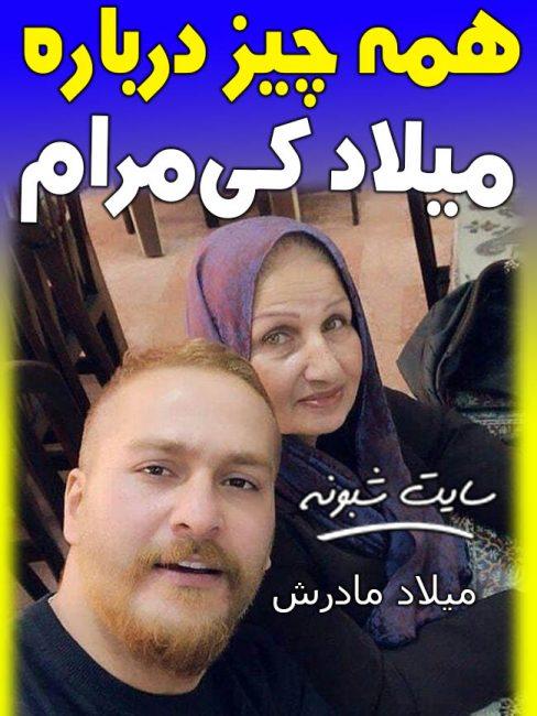 بیوگرافی میلاد کی مرام بازیگر و همسرش و ازدواج
