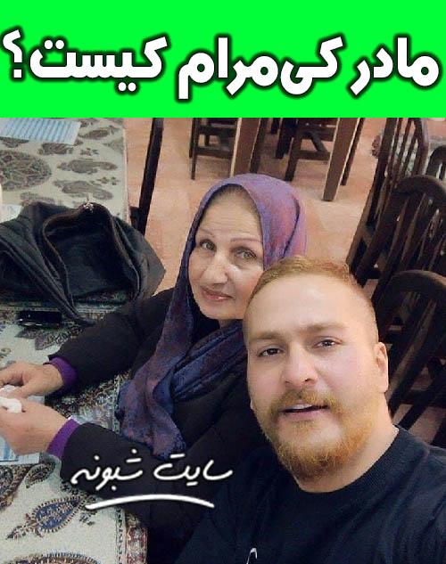 عکس مادر میلاد کی مرام بازیگر
