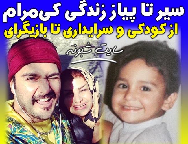 بیوگرافی میلاد کی مرام بازیگر و مادرش