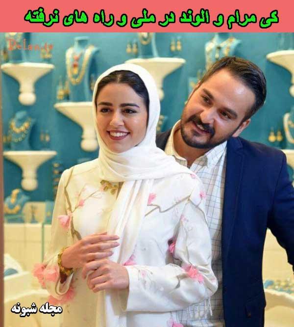 بیوگرافی میلاد کی مرام و همسرش
