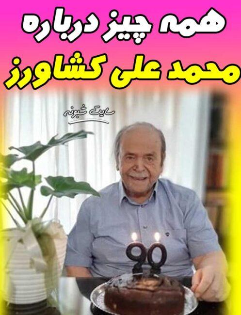درگذشت محمدعلی کشاورز + بیوگرافی محمدعلی کشاورز بازیگر
