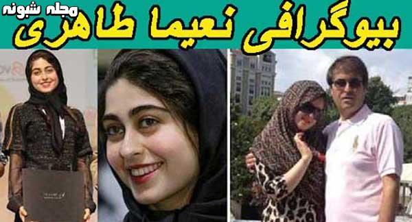 بیوگرافی نعیما طاهری دختر نعیمه اشراقی