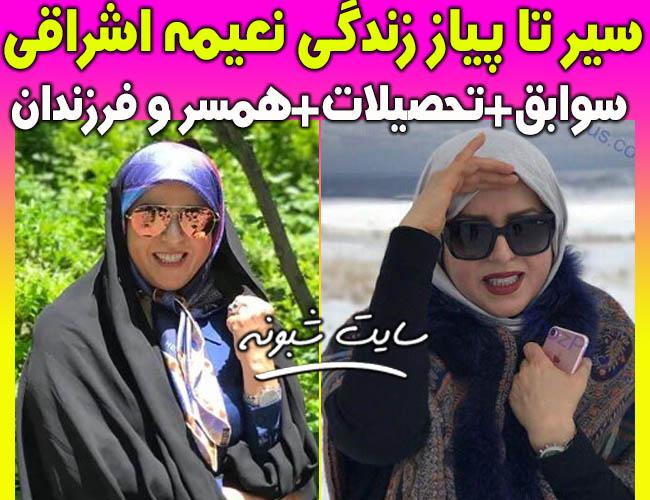 بیوگرافی نعیمه اشراقی نوه امام خمینی و همسرش + دخترش نعیما طاهری