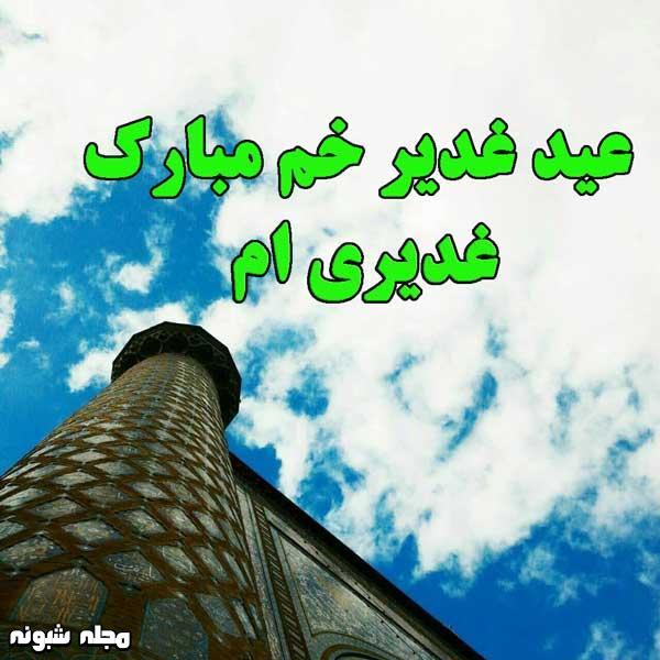 عکس پروفایل عید غدیر خم مبارک + پیامک تبریک عید سعید غدیر خم