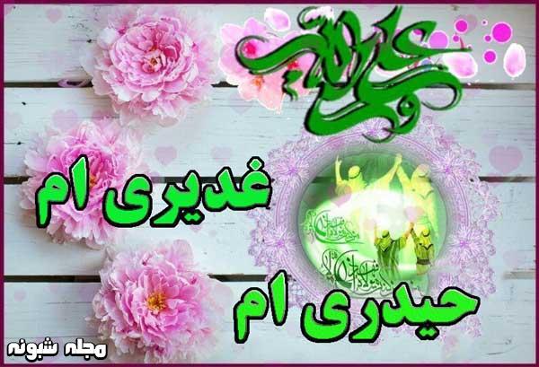 عکس پروفایل عید سعید غدیر خم مبارک + پیامک تبریک عید سعید غدیر خم