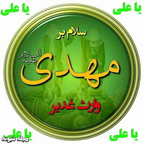 عکس پروفایل عید غدیرخم مبارک + پیامک تبریک عید سعید غدیر خم