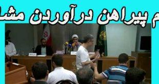 دادگاه رحیم مشایی و علت پیراهن درآوردن