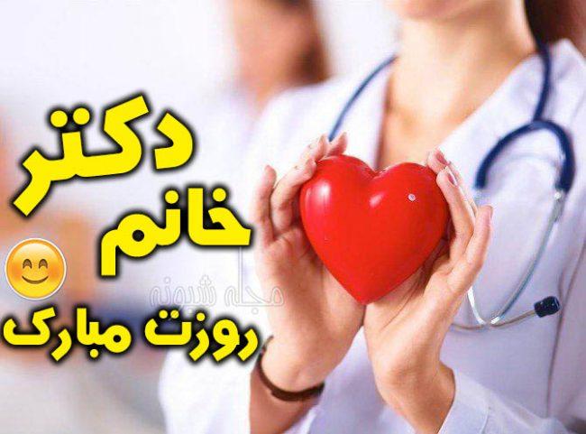 تبریک روز پزشک | پیامک و عکس و استکیر تبریک روز پزشک و دکتر مبارک