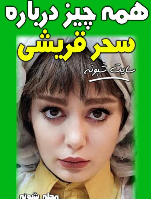بیوگرافی سحر قریشی بازیگر و همسرش + ازدواج و خانواده سحر قريشي