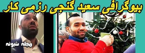 بیوگرافی سعید گنجی بوکسور و رزمی کار مبارزه در قفس