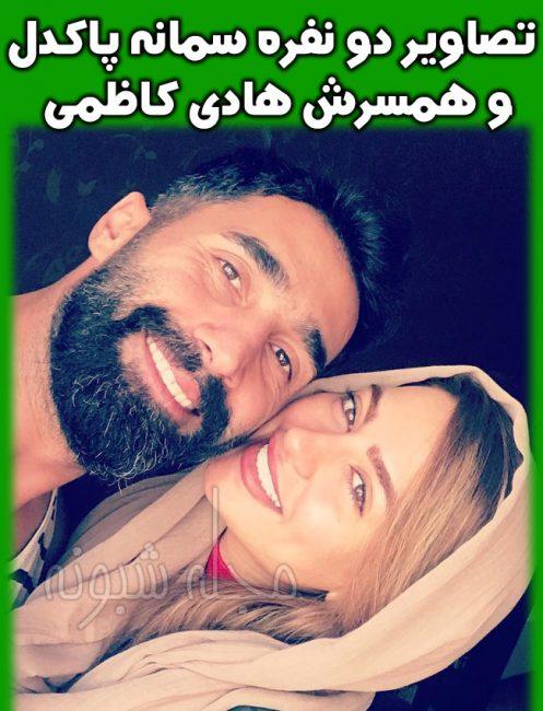بیوگرافی سمانه پاکدل و ازدواج با هادی کاظمی + تصاویر و نحوه آشنایی