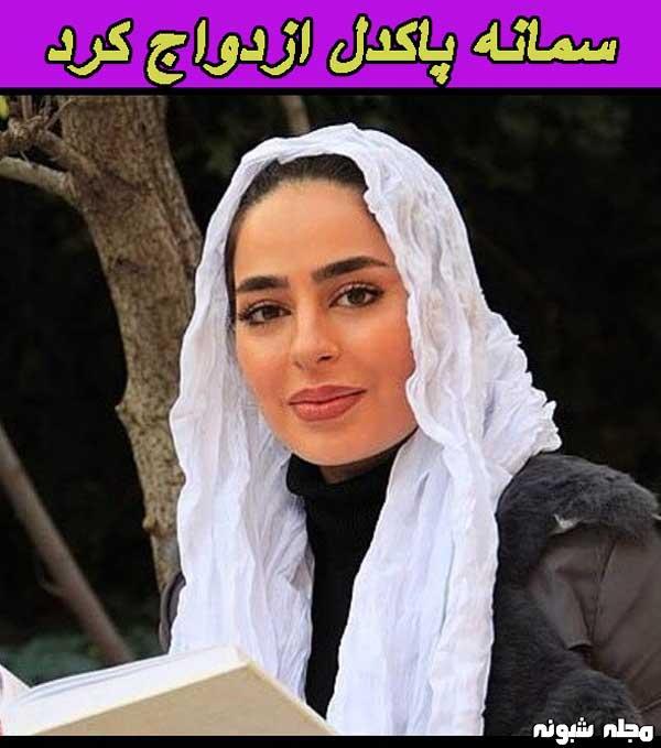 بیوگرافی سمانه پاکدل و ازدواج با هادی کاظمی