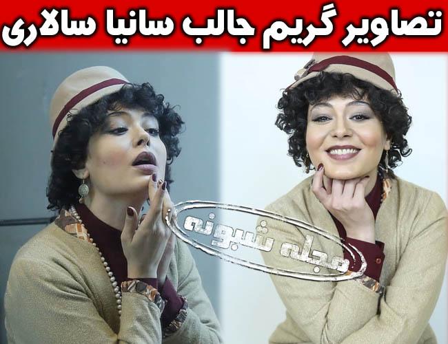 سانیا سالاری بازیگر | بیوگرافی و عکس های بدحجاب سانيا سالاري و تصاویر بدون حجاب
