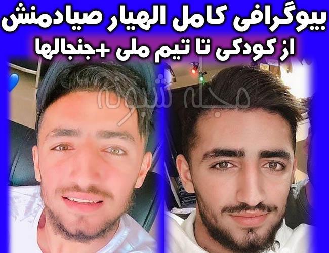 بیوگرافی الهیار صیادمنش فوتبالیست